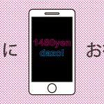 UQモバイル1480円トップバナー