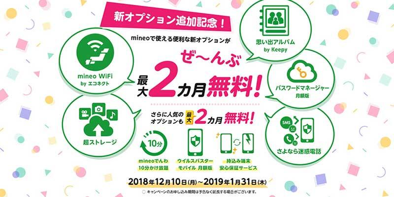 2019年1月のmineoのキャンペーン
