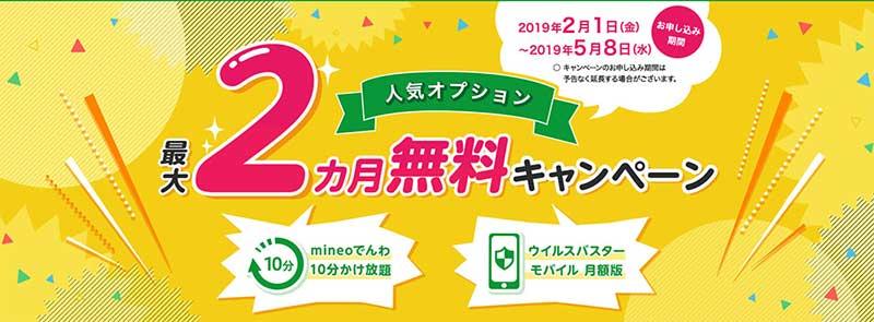 2019年2月のmineoキャンペーン2