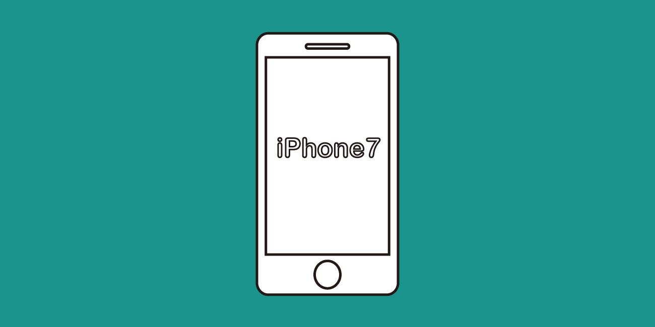 2019年iPhone7おすすめ記事トップバナー
