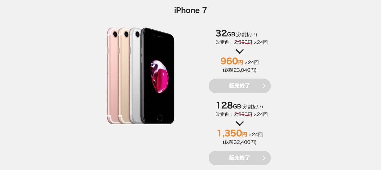 BIGLOBEモバイルiPhone7在庫状況