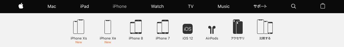 AppleStoreのiPhoneラインナップ