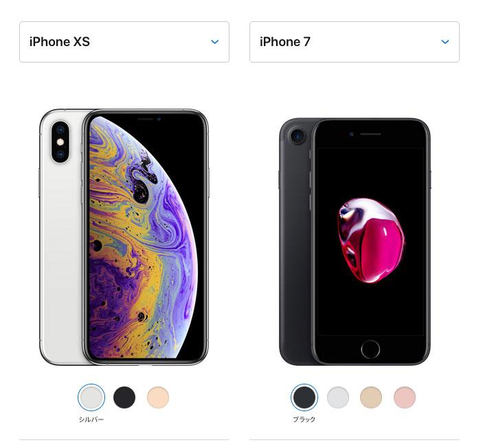 iPhoneXSとiPhone7の比較画像