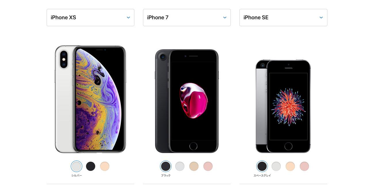 iphoneXSと7、SEの比較画像