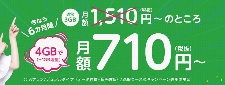 mineo6ヶ月間月額利用料800円割引のイメージ