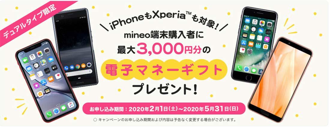 mineo端末購入者キャンペーンイメージ