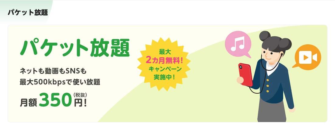 mineoのキャンペーンイメージ2020年4月1