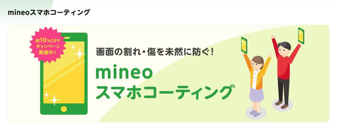 2020年4月mineoのキャンペーンイメージ3