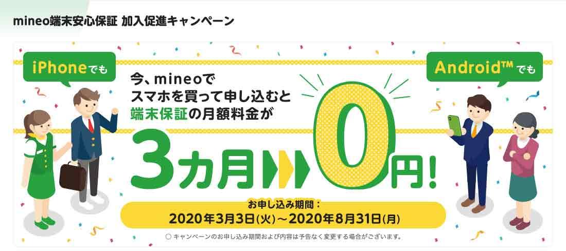 2020年4月mineoのキャンペーンイメージ