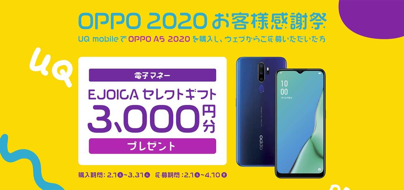 OPPO A5 2020 キャンペーン