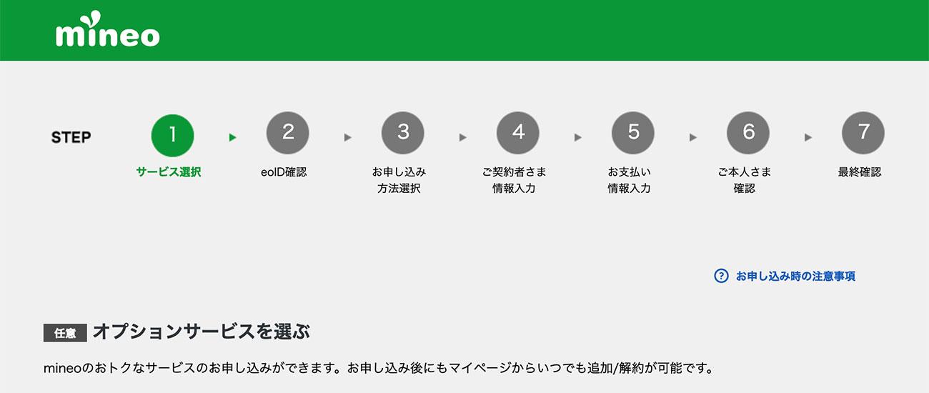 mineo申し込みオプション画面