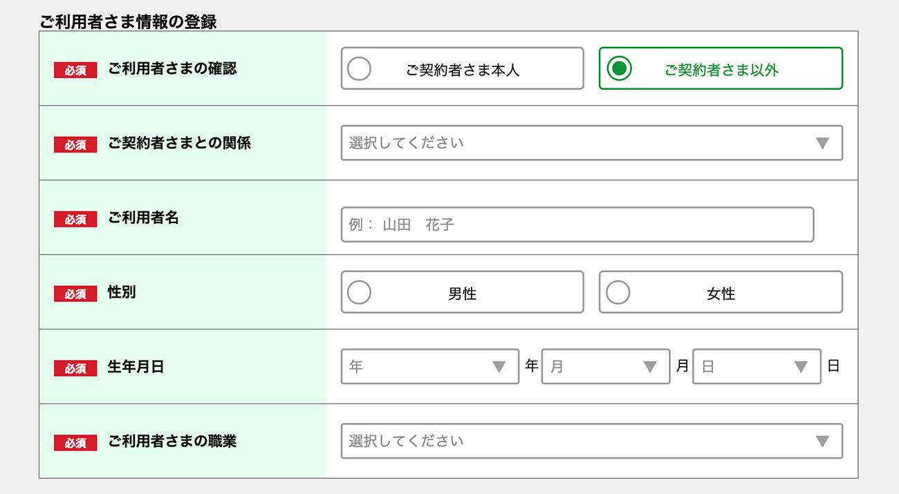 mineo利用者登録画面