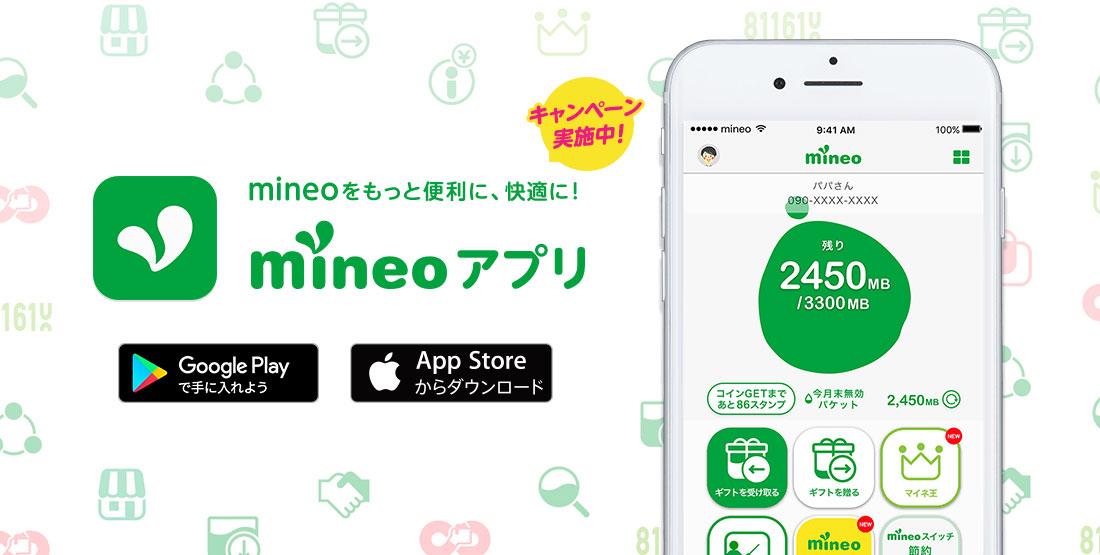 mineoアプリ