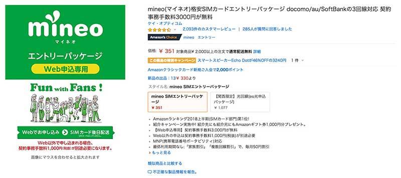 Amazonのmineoエントリーパック
