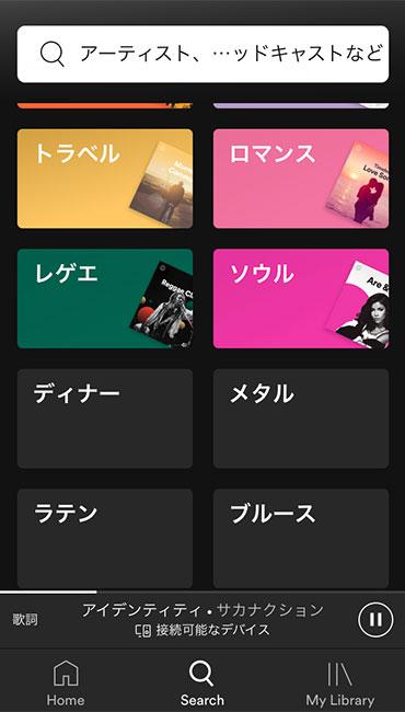 Spotifyの画面4