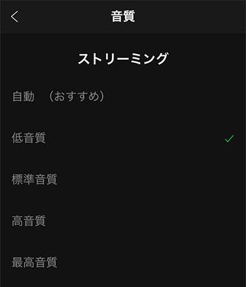 Spotify音質変更方法