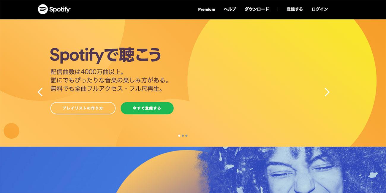Spotifyのトップ画面