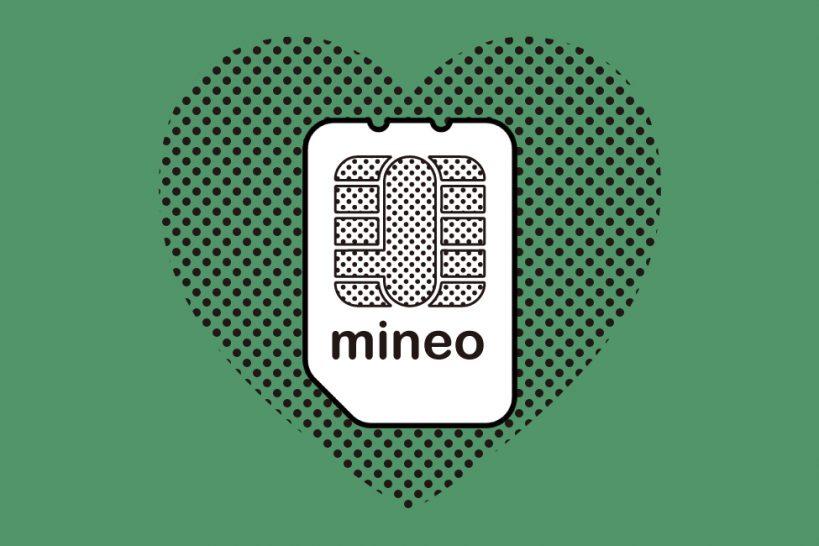 mineoのおすすめポイントトップバナー