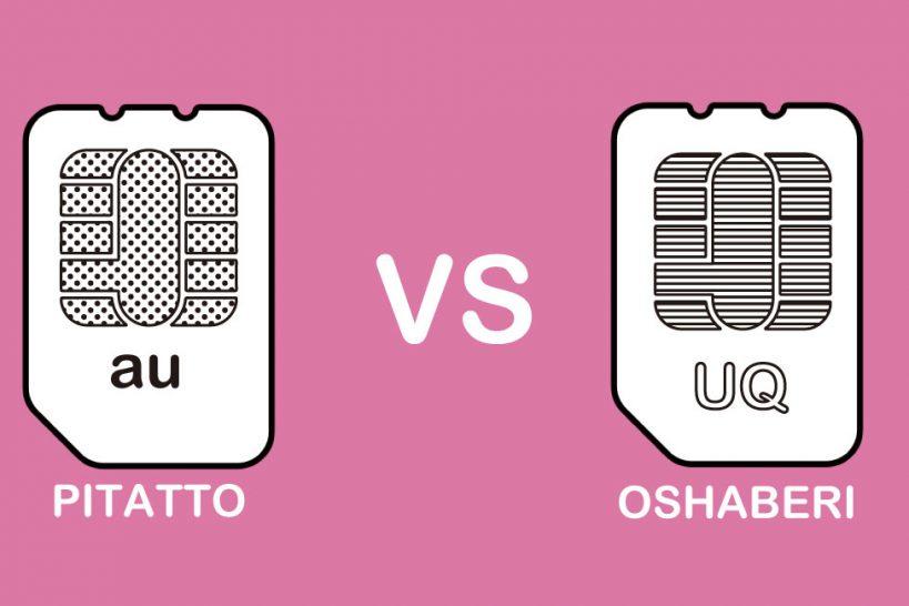auピタットプランとUQモバイル比較トップバナー
