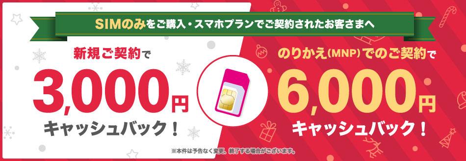 UQモバイル6000円キャッシュバック