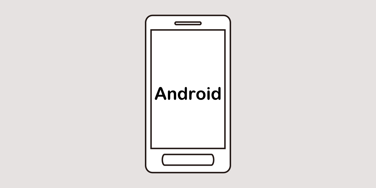 Androidのイメージ