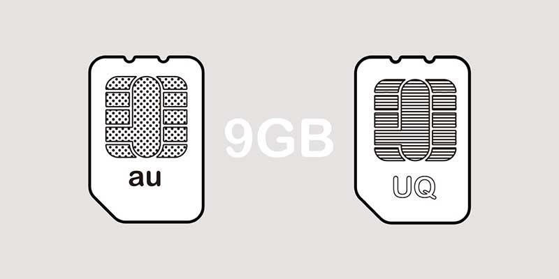 auとUQモバイルの9GBプランの比較