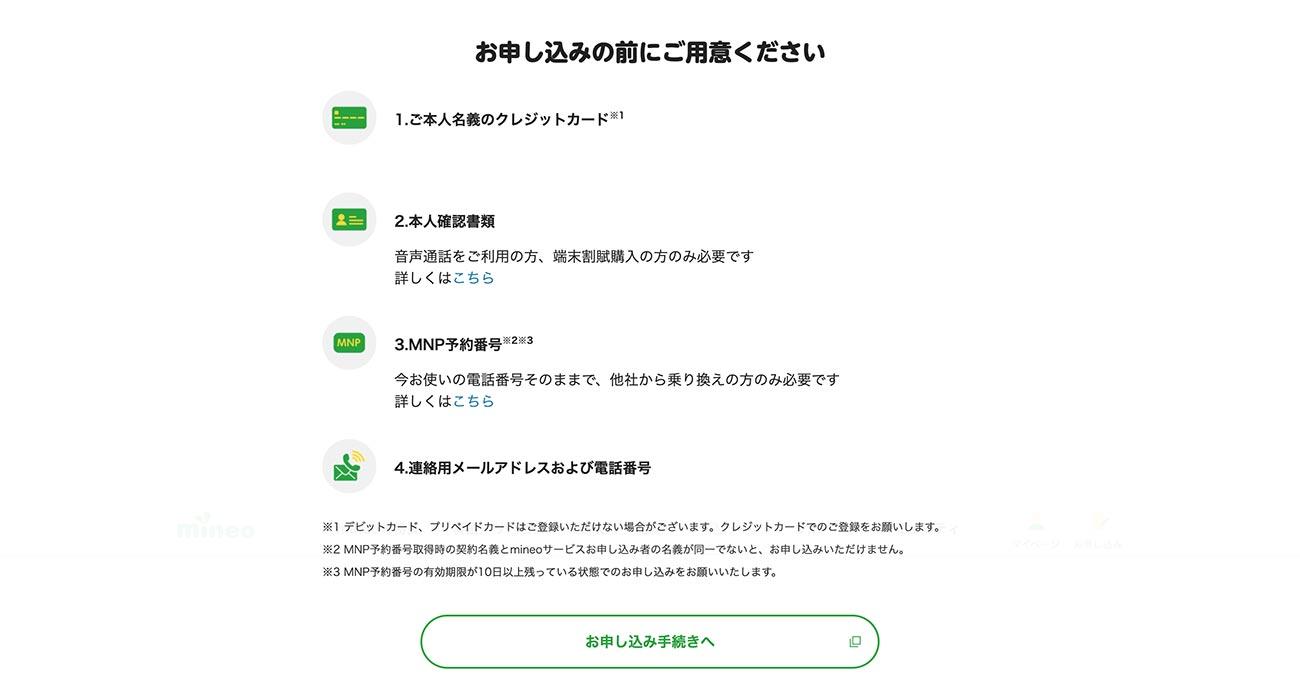 mineo申し込み方法2