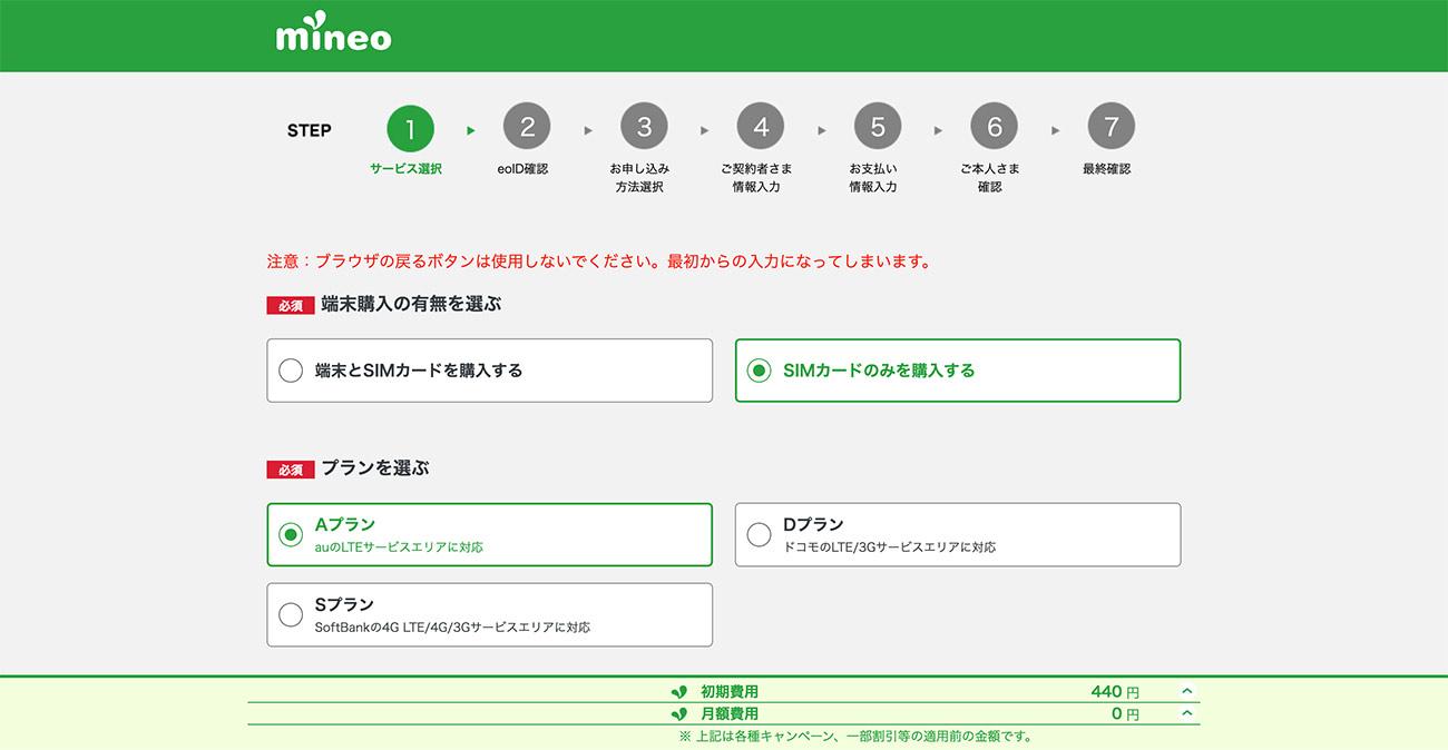 mineoの申し込み方法3