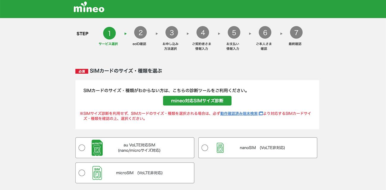 mineoの申し込み方法4