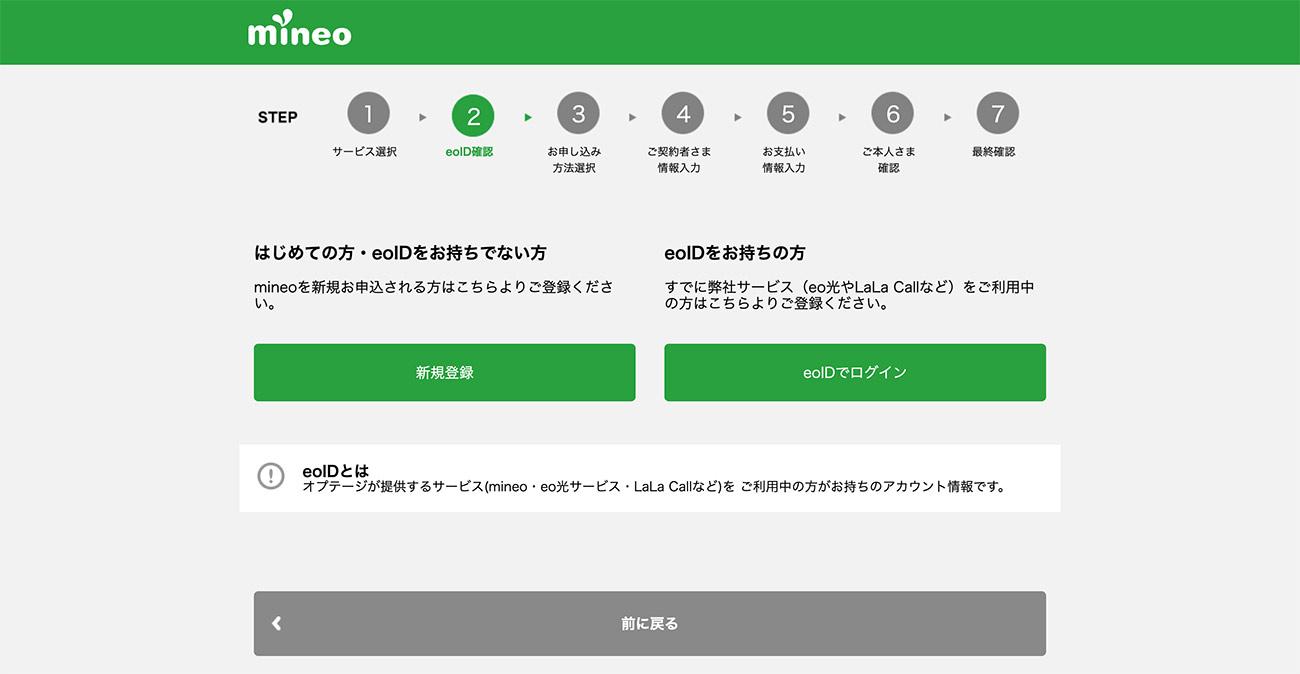 mineo申し込み方法6