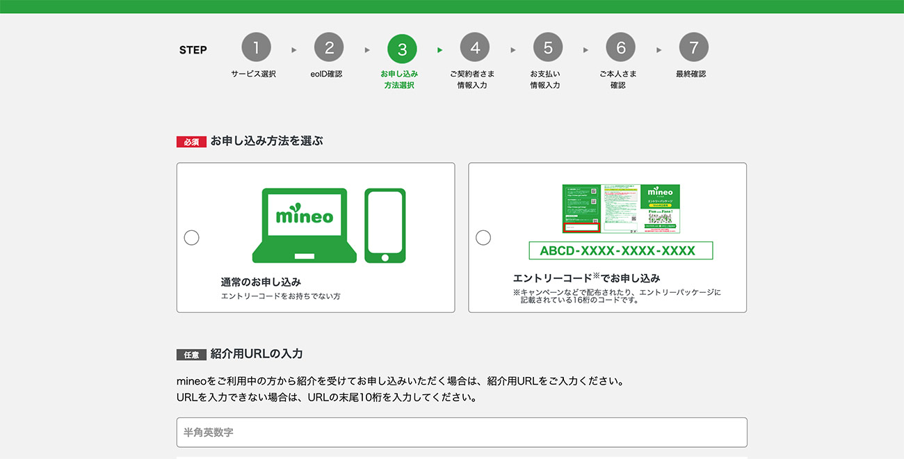 mineoの申し込み方法8