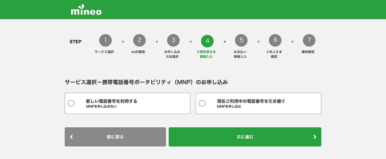 mineoの申し込み方法9