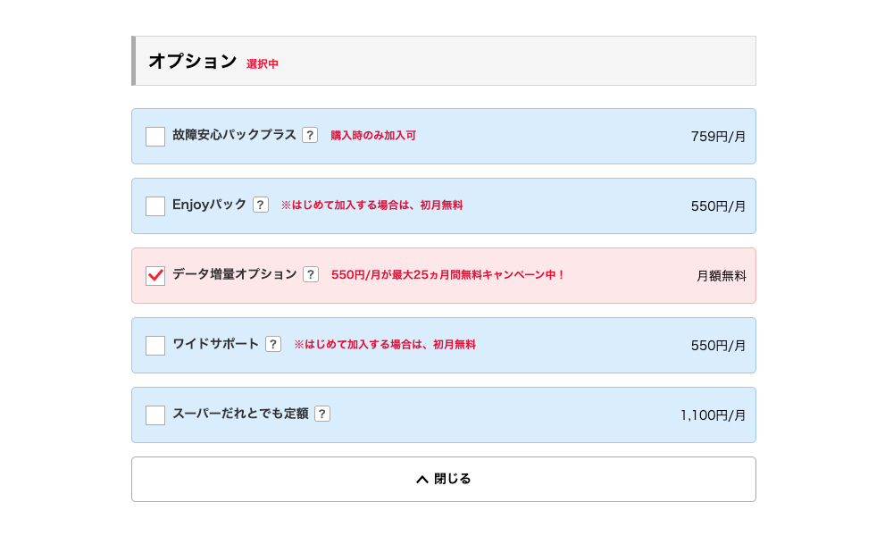 ワイモバイルの申込方法_オプション選択