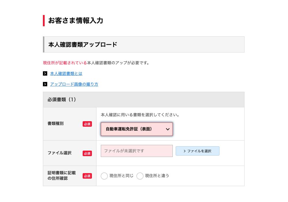 ワイモバイルの申込方法_本人確認書類アップロード