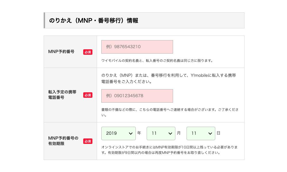 ワイモバイルの申込方法_MNP予約番号入力