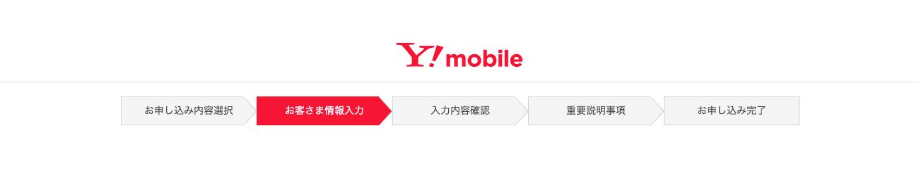 ワイモバイルの申込方法_お客様情報入力