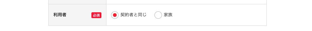 ワイモバイルの申込方法_利用者登録