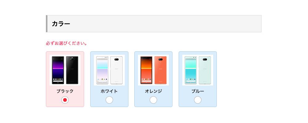 ワイモバイルの申込方法_端末選択