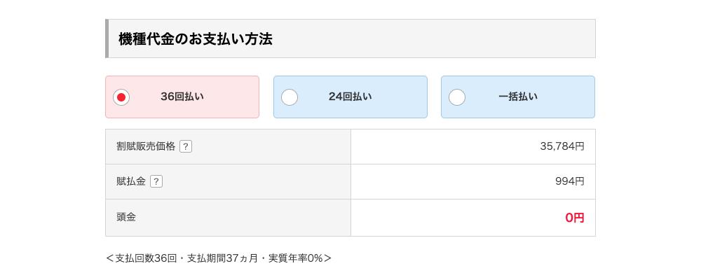 ワイモバイルの申込方法_端末支払い回数