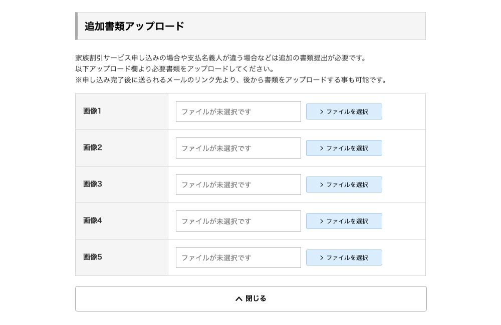 ワイモバイルの申込方法_追加書類の提出