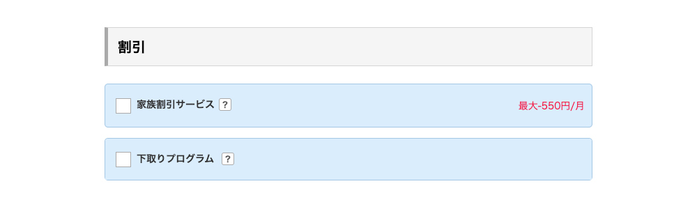 ワイモバイルの申込方法_割引選択