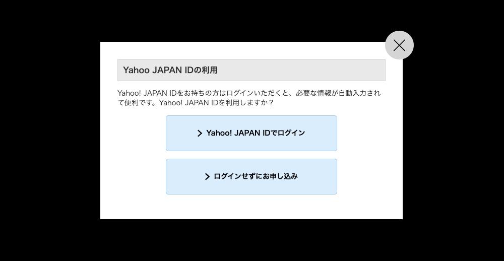 ワイモバイルの申込方法_yahooIDの入力