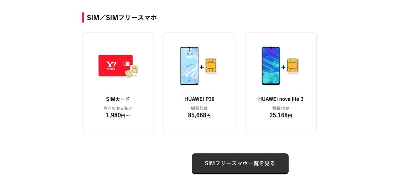 ワイモバイルの申込方法_SIMカード選択