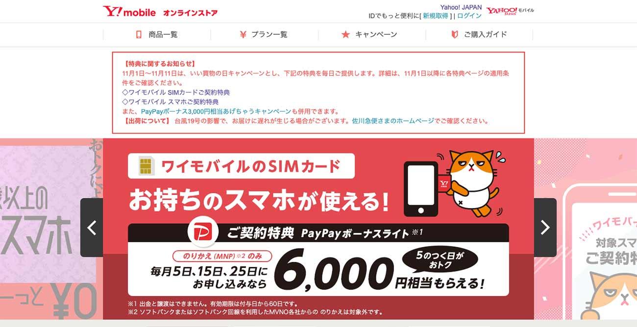 Yahoo!モバイルオンラインストアイメージ