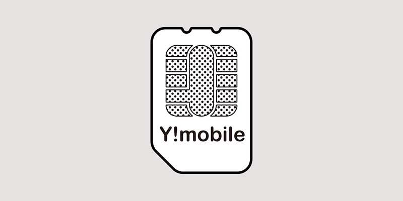 ワイモバイルSIMのイメージ