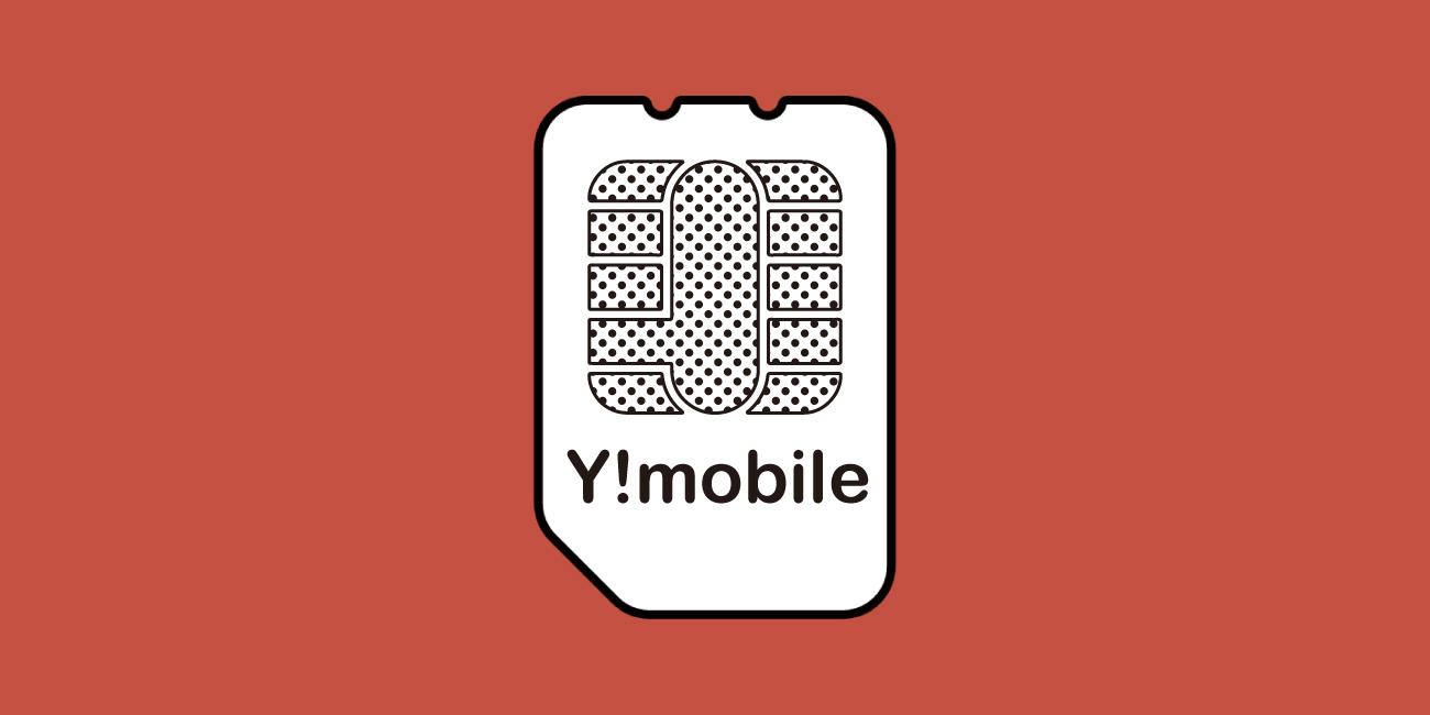 Yモバイルのイメージ画像