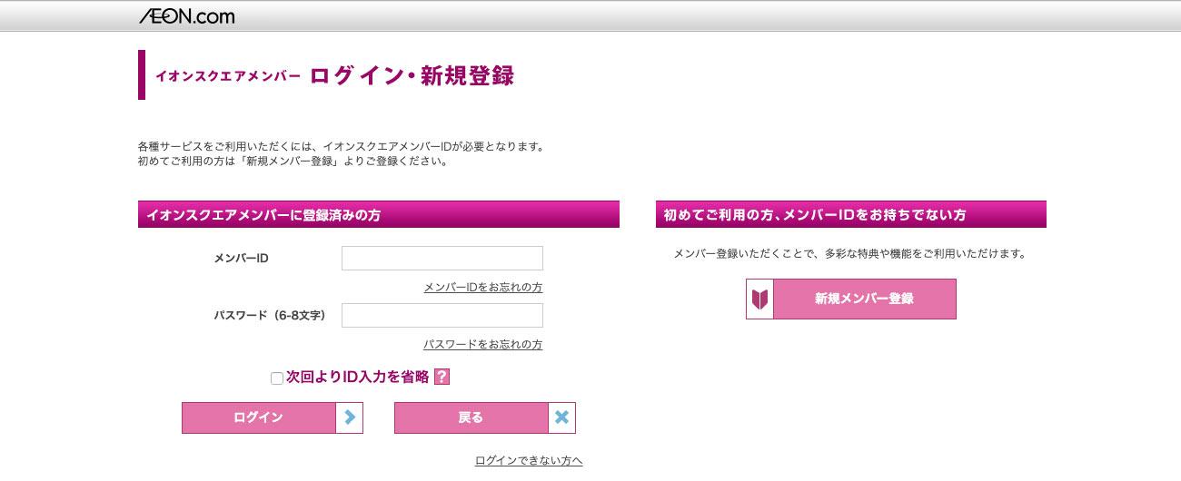 イオンモバイルのログイン画面イメージ