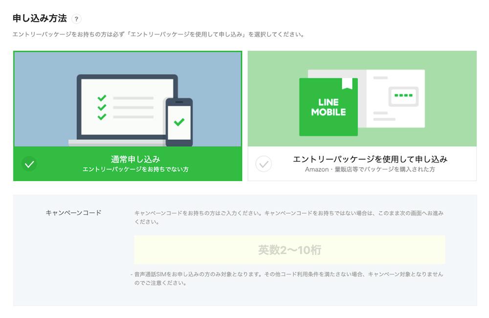 LINEモバイル申し込み方法2