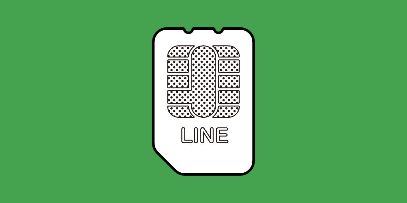 LINEモバイルの申し込み方法イメージ