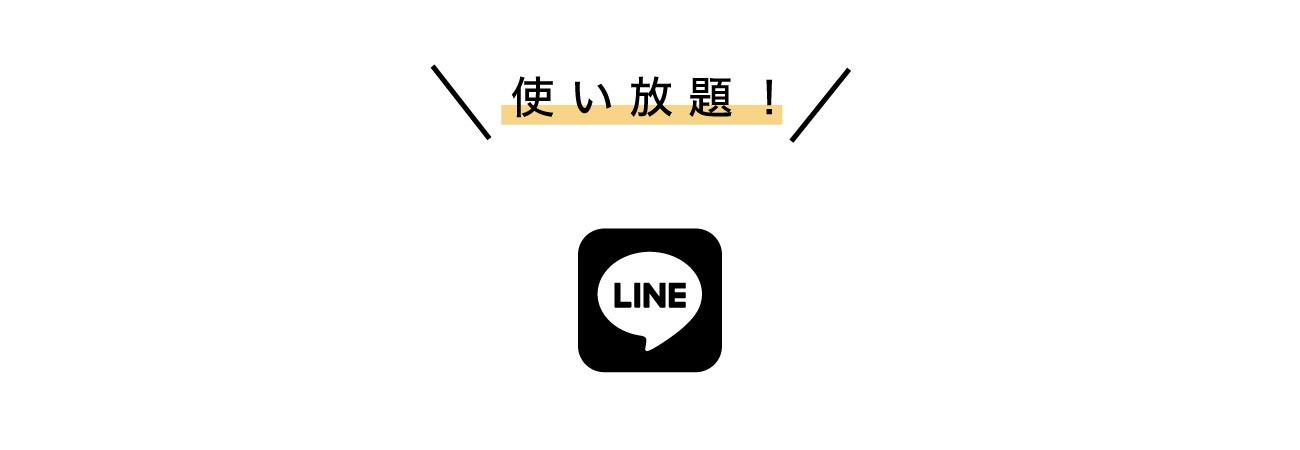 LINEフリープランのSNS